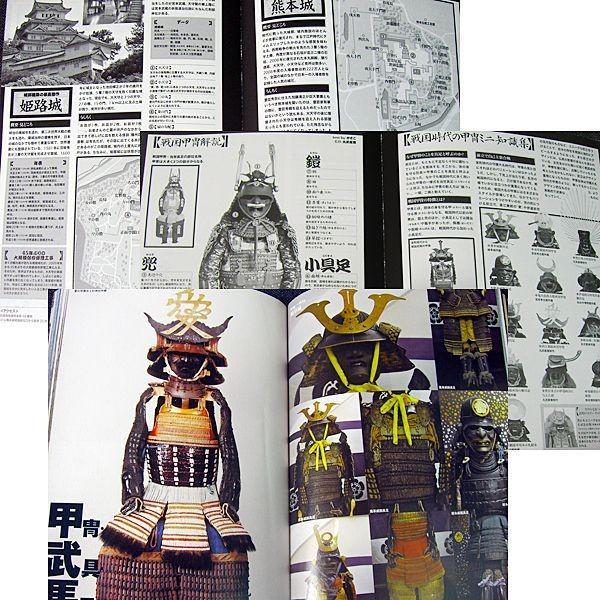 背景ビジュアル資料 7─日本の城・甲冑・古戦場・武具|戦国時代 資料写真集 城跡 兜 鎧 城内見取り図 見どころ うんちく #_本編は良品レベルのコンディションです