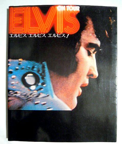 エルビス エルビス エルビス!~ELVIS ON TOURエルビス・オン・ツアーMGM映画~エルビス・プレスリー写真集'73