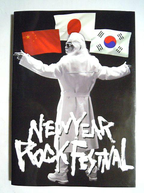 NEW YEAR ROCK FESTIVAL 2006-07パンフ/内田裕也,ジョー山中,安岡力也,白竜,斉藤中,ANDY松本~上海-東京-ソウル~ロックンロール