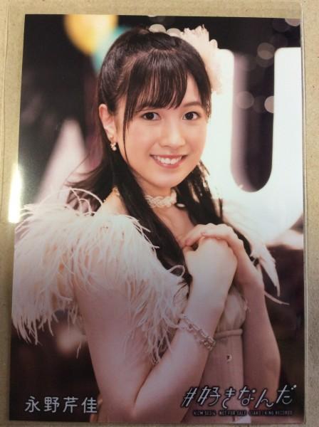 永野芹佳 生写真 #好きなんだ 通常盤 AKB48 チーム8 硬化ケース付き ライブ・総選挙グッズの画像