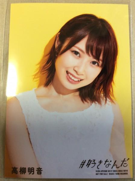 高柳明音 生写真 #好きなんだ 通常盤 AKB48 SKE48 硬化ケース付き ライブ・総選挙グッズの画像