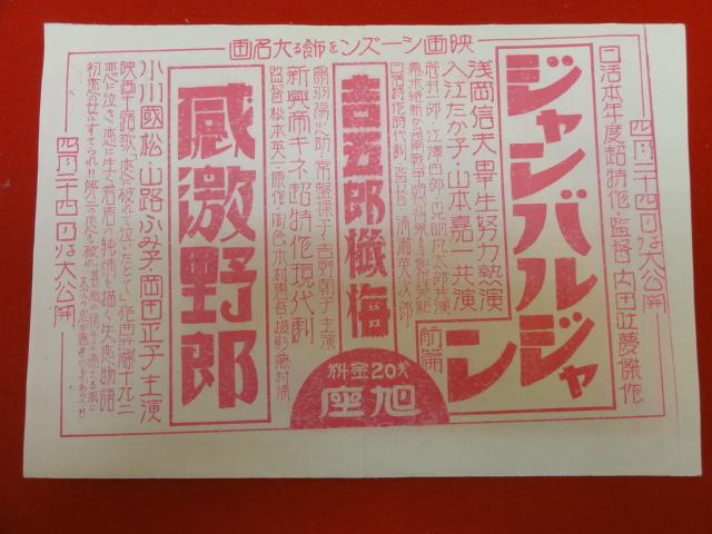 55048入江たか子『ジャンバルジャン』内田吐夢 戦前_画像2