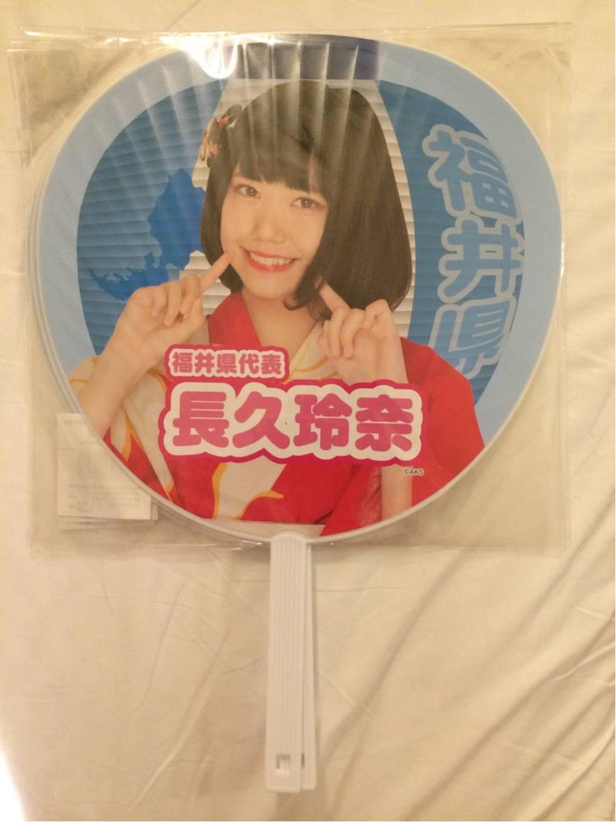 AKB48 長久玲奈 エイトの日 センチュリー祭り 個別うちわ チーム8 ライブ・総選挙グッズの画像