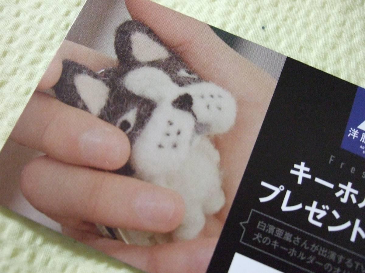 未開封非売品★洋服の青山 × 白濱亜嵐 CMオリジナルキーホルダー ①