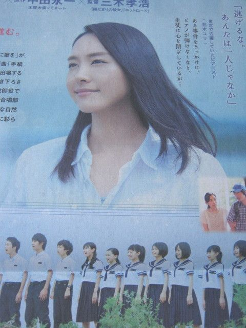 新垣結衣 くちびるに歌を 読売新聞 広告 2015/2/22
