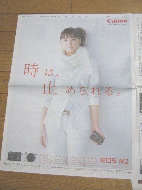 新垣結衣 canon EOS 新聞 広告 2013/12/20