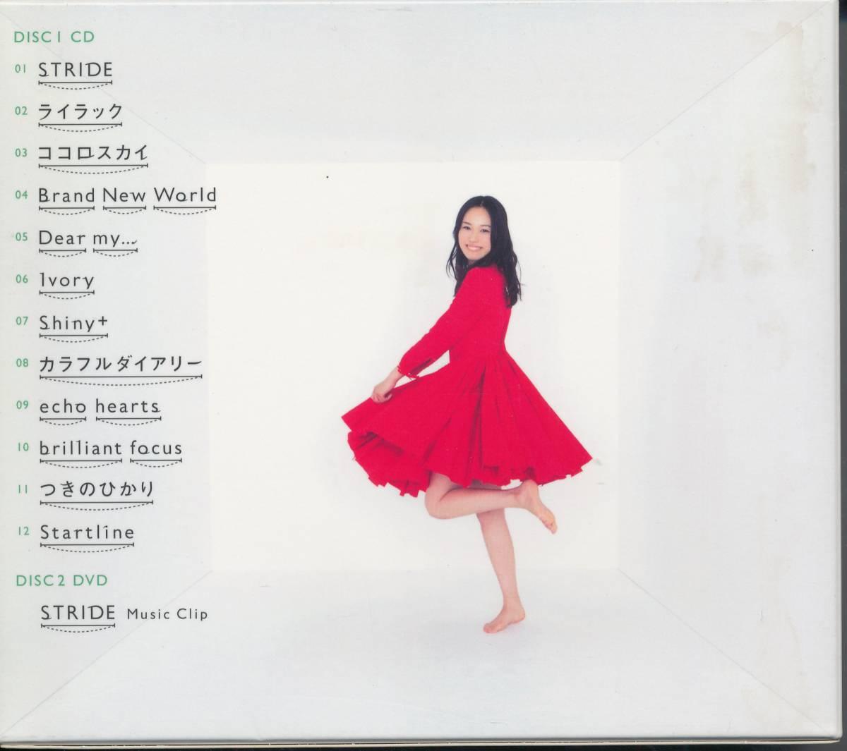 寿美菜子/My stride(初回生産限定盤)★CD+DVD★コイ☆セント(スフィア)・_画像2