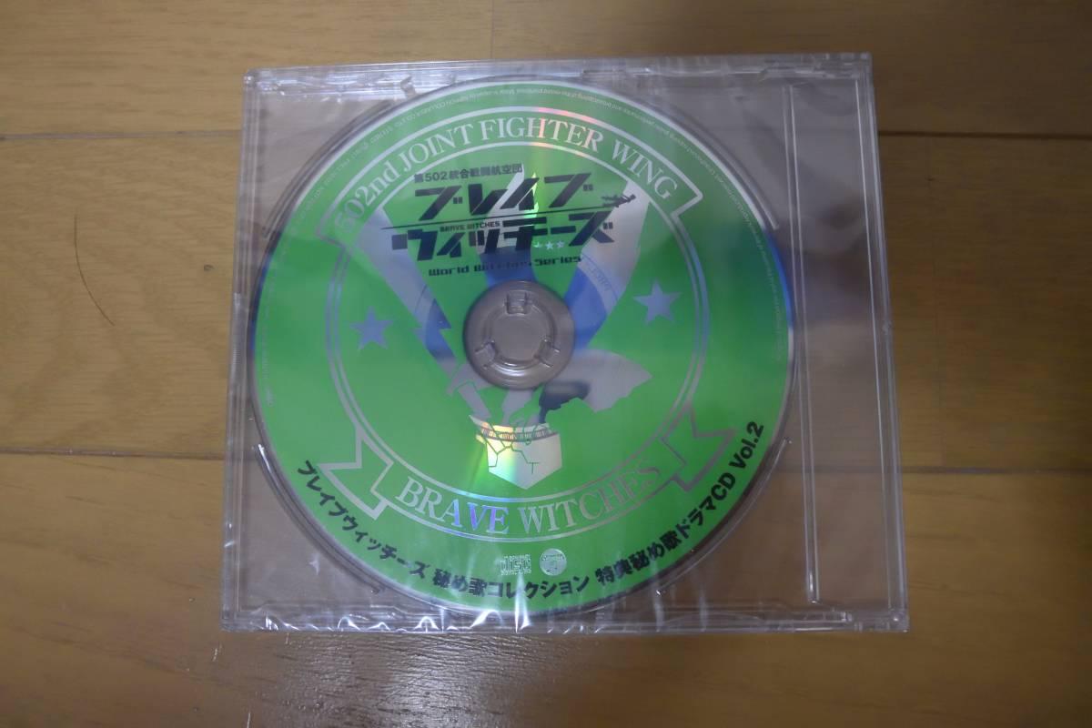 ブレイブウィッチーズ 秘め歌 ドラマcd vol,2 グッズの画像