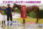 ■競馬クオカード/かしわ記念 優勝/エスポワールシチー&佐藤哲三騎手■