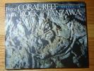 本 丹沢の化石サンゴ礁 化石は語る、1500年前南海の火山島だった 全62ページ