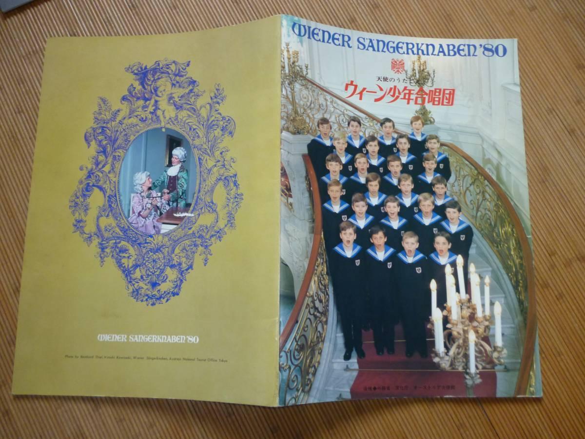☆ウィーン少年合唱団 WIENER SANGERKNABEN 80' パンフレット 年代物