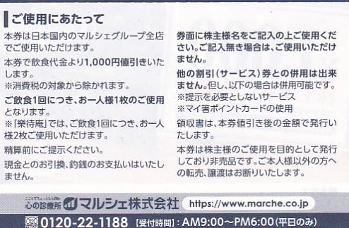 ★マルシェ★株主優待券【5000円分】x2セットまで★送料込_画像2