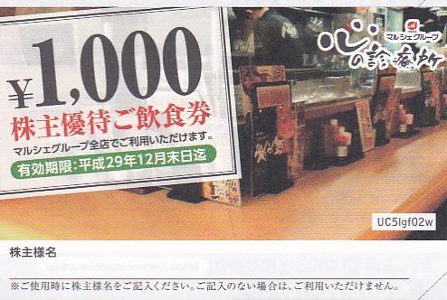 ★マルシェ★株主優待券【5000円分】x2セットまで★送料込