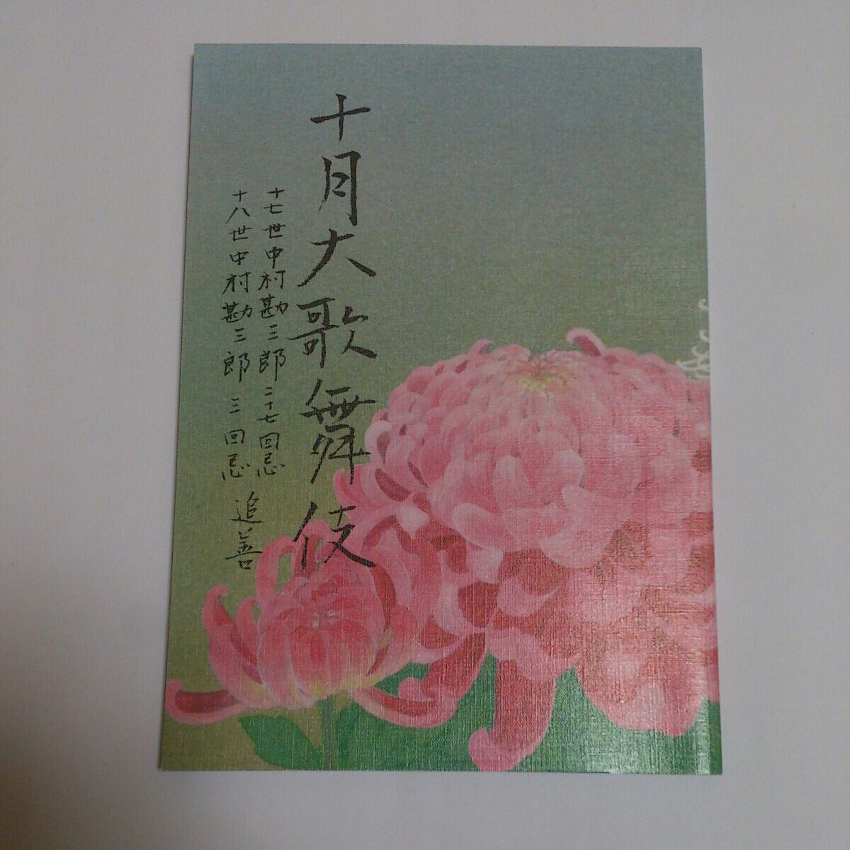 十月大歌舞伎(18世中村勘三郎 三回忌追善公演) 筋書き・パンフレット