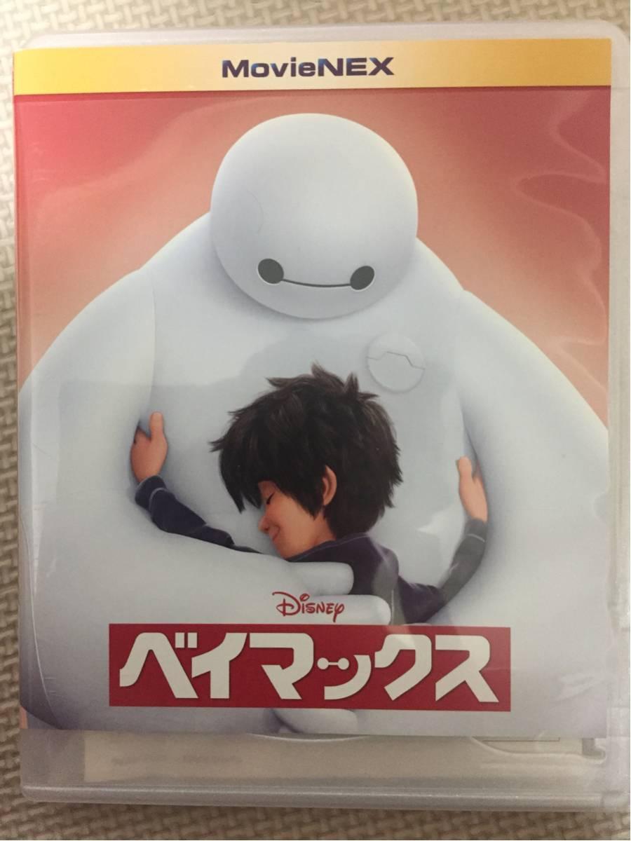 ベイマックス Blu-ray ブルーレイ DVD ディズニー disney ディズニーグッズの画像