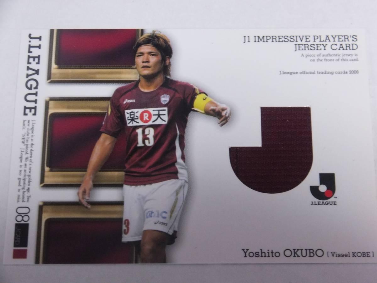 2008 Jカードウ゛ィッセル神戸 大久保嘉人選手(現FC東京) ジャージカード 300枚限定 グッズの画像