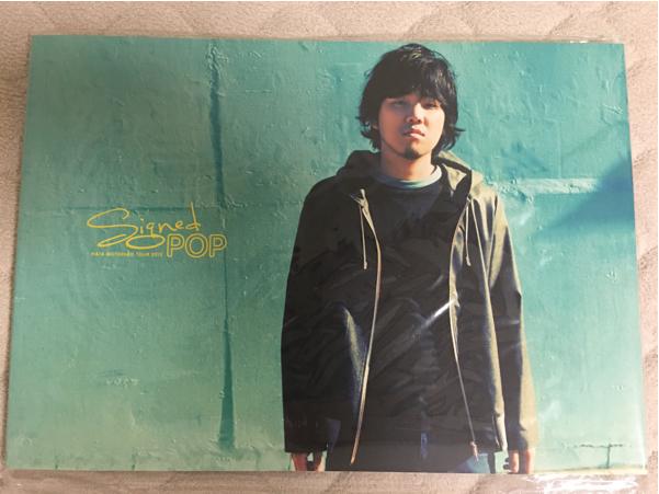 【送料無料:美品】秦基博 ツアー 2013 Signed POP パンフレット ライブグッズの画像
