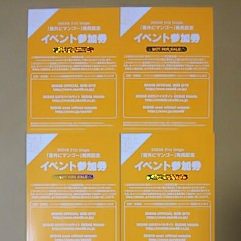 SKE48「意外にマンゴー」イベント参加券4枚セット ライブグッズの画像