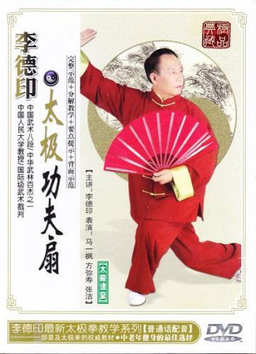 9787798972115 李徳印 太極工夫扇 中国語太極拳DVD (PAL) _画像1