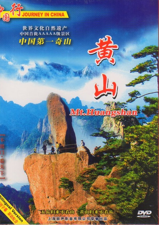9787884205189  中国一の奇山 黄山 中国紀行 DVD1枚 中国語 英語 NTSC_画像1