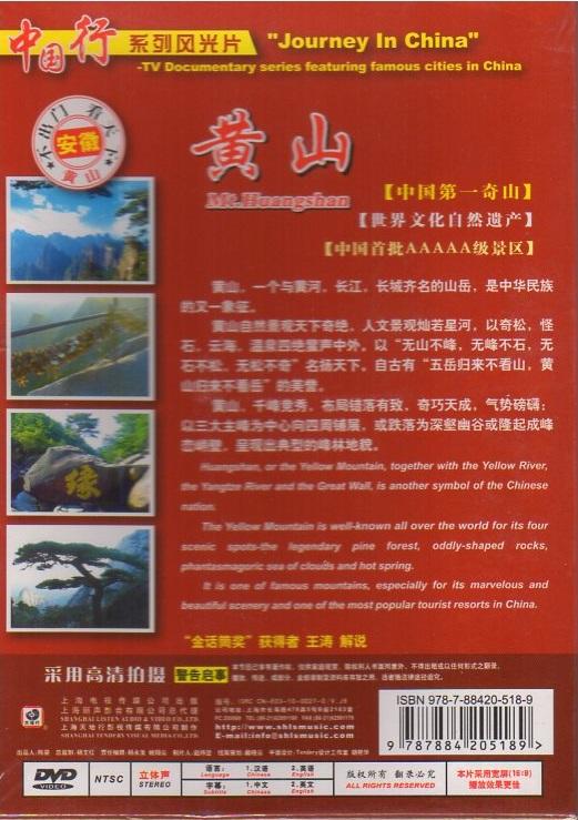 9787884205189  中国一の奇山 黄山 中国紀行 DVD1枚 中国語 英語 NTSC_画像2