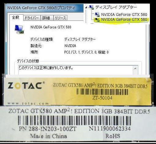 ☆ ZOTAC VF3000(NVIDIA GeForce GTX 580)ゲーミング/ビデオ カード  ☆_画像3