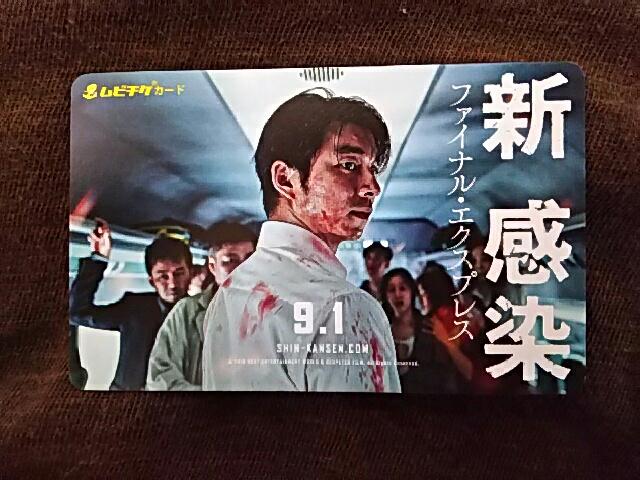 映画半券「新感染 ファイナル・エクスプレス」使用済ムビチケ