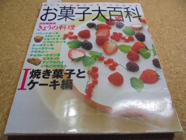 ★◆お菓子大百科Ⅰ焼き菓子とケーキ編★別冊NHKきょうの料理★b★_画像1