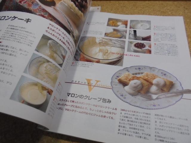 ★◆お菓子大百科Ⅰ焼き菓子とケーキ編★別冊NHKきょうの料理★b★_画像2