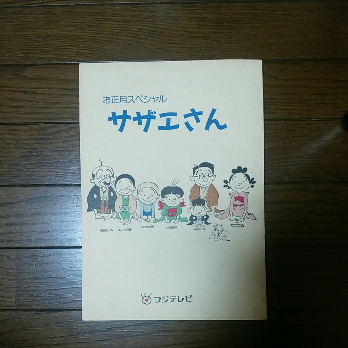 台本☆1996年春お正月スペシャル☆サザエさん グッズの画像