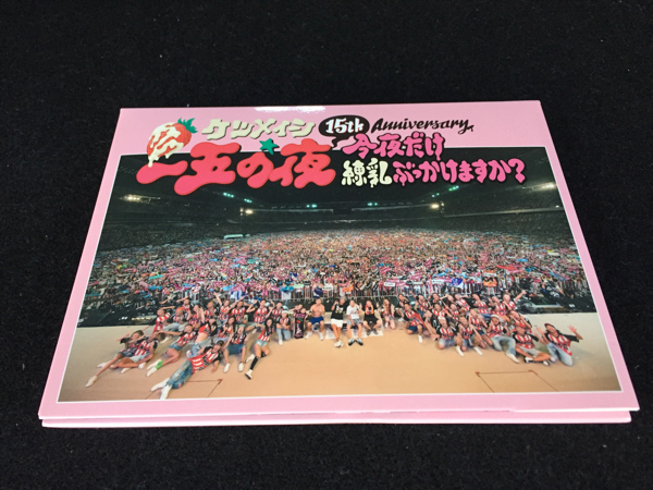 ケツメイシ 15th Anniversary 一五の夜 ~今夜だけ練乳ぶっかけますか?ライブ DVD中古品 ライブグッズの画像