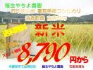 Kyпить 送料無料 29年産新米 高知県産コシヒカリ 遠赤乾燥 白米27kg на Yahoo.co.jp
