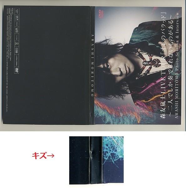 DVDパンフレット★森友嵐士 LIVE TOUR オレのバラッド T-BOLAN