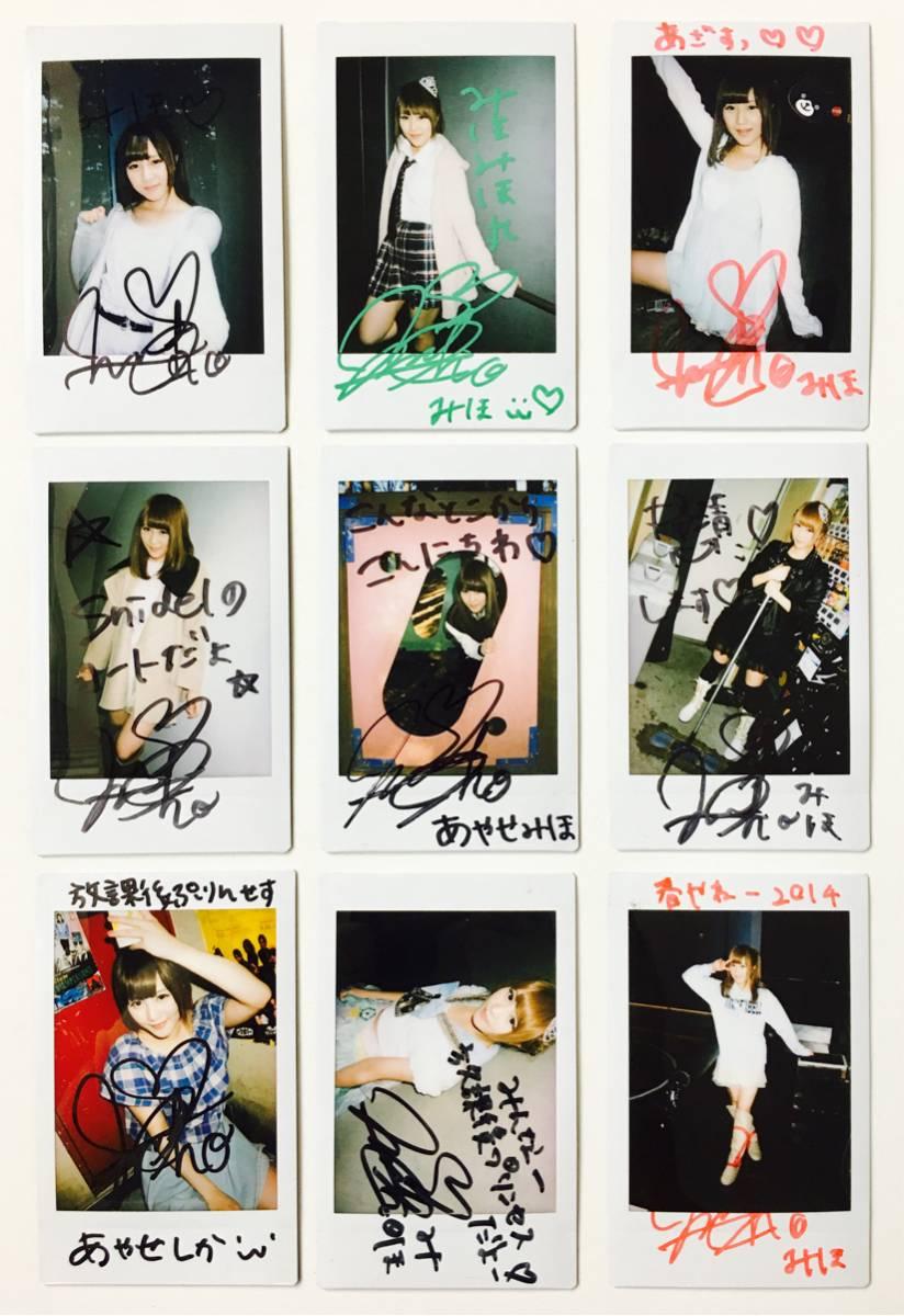 ☆綾瀬美穂 チェキ 9枚 直筆サイン入り まとめ 写真 放課後プリンセス