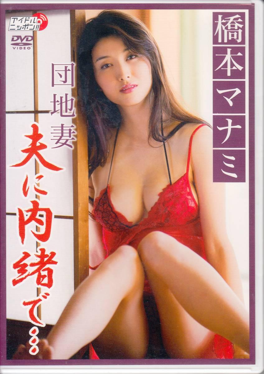 橋本マナミDVD「団地妻」 グッズの画像