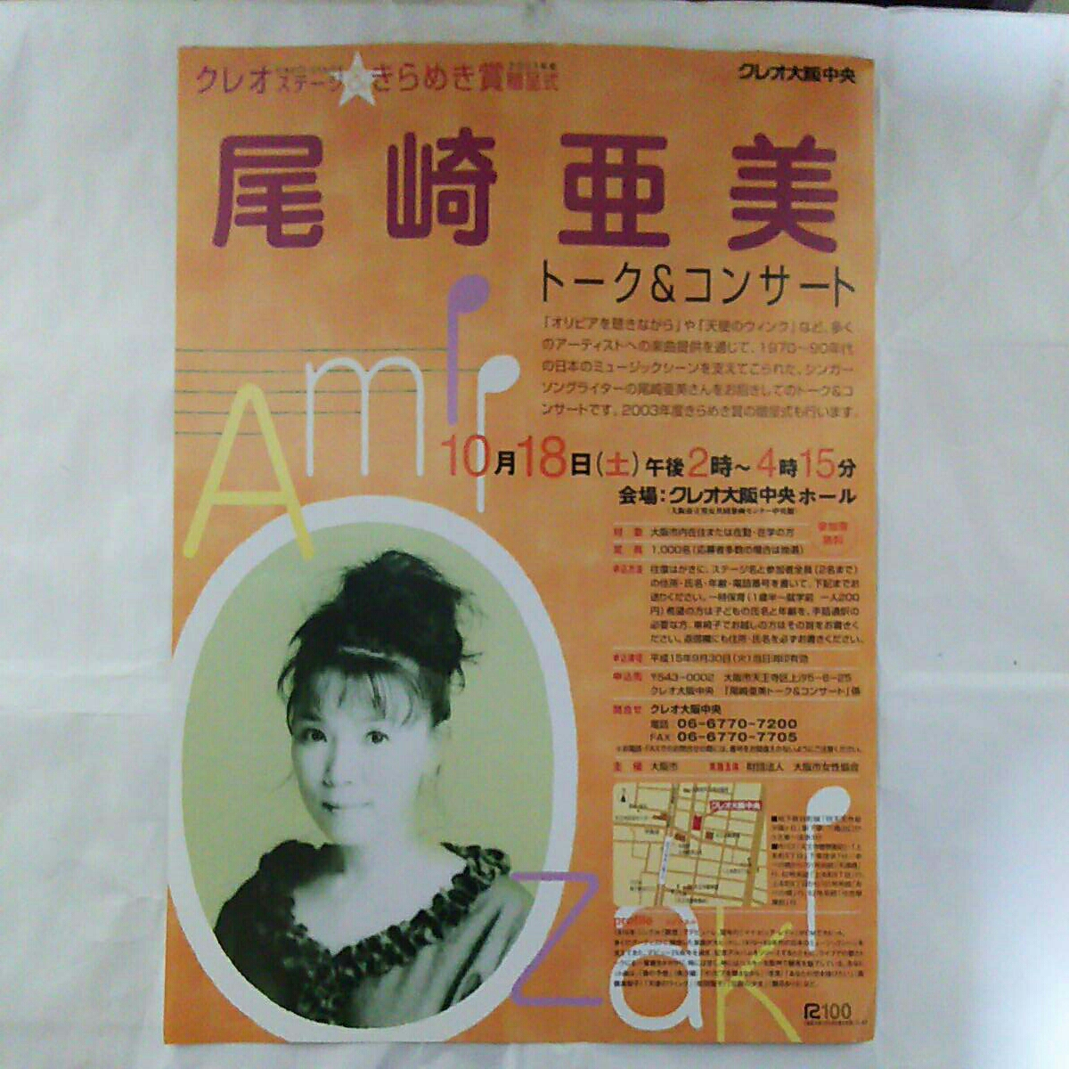 尾崎亜美2003トーク&コンサートチラシ