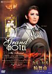 宝塚DVD♪月組『グランドホテル』『カルーセル輪舞曲』