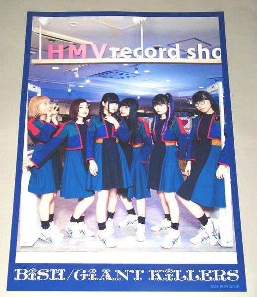 仝 GiANT KiLLERS/BiSH HMV非売品ポスター