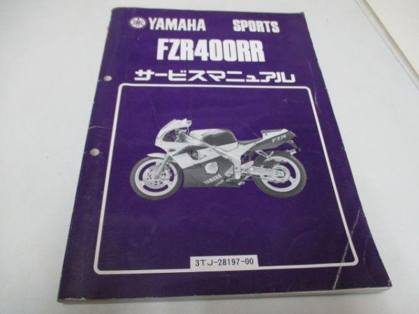 【即決】A0374★ヤマハ YAMAHA サービスマニュアル FZR400RR 3TJ-28197-00