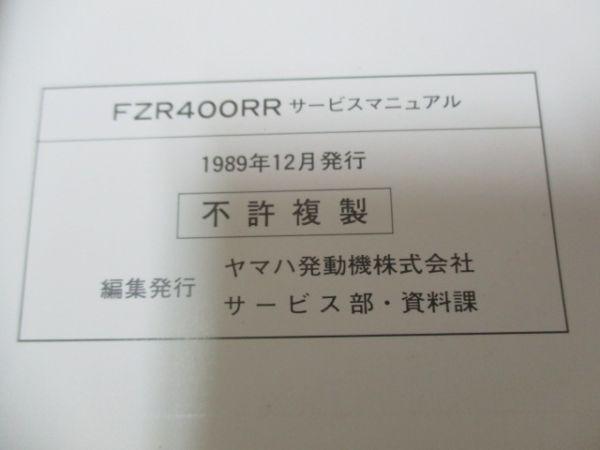 【即決】A0374★ヤマハ YAMAHA サービスマニュアル FZR400RR 3TJ-28197-00_画像2