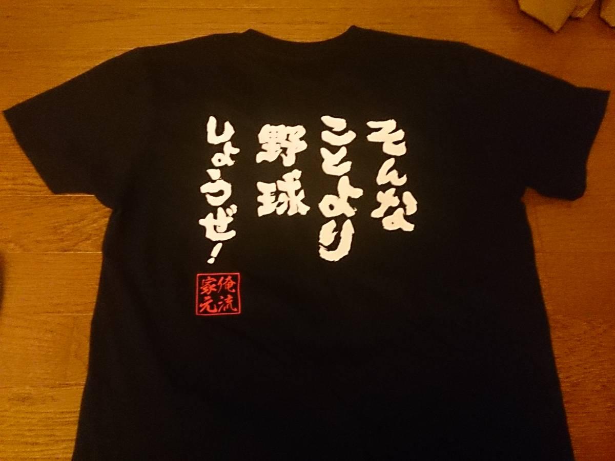 名言プリントTシャツMサイズ【L】相当♪未使用☆「そんなことより野球しようぜ!」少年野球☆オレ流♪アンダーシャツ☆送込甲子園神宮球場