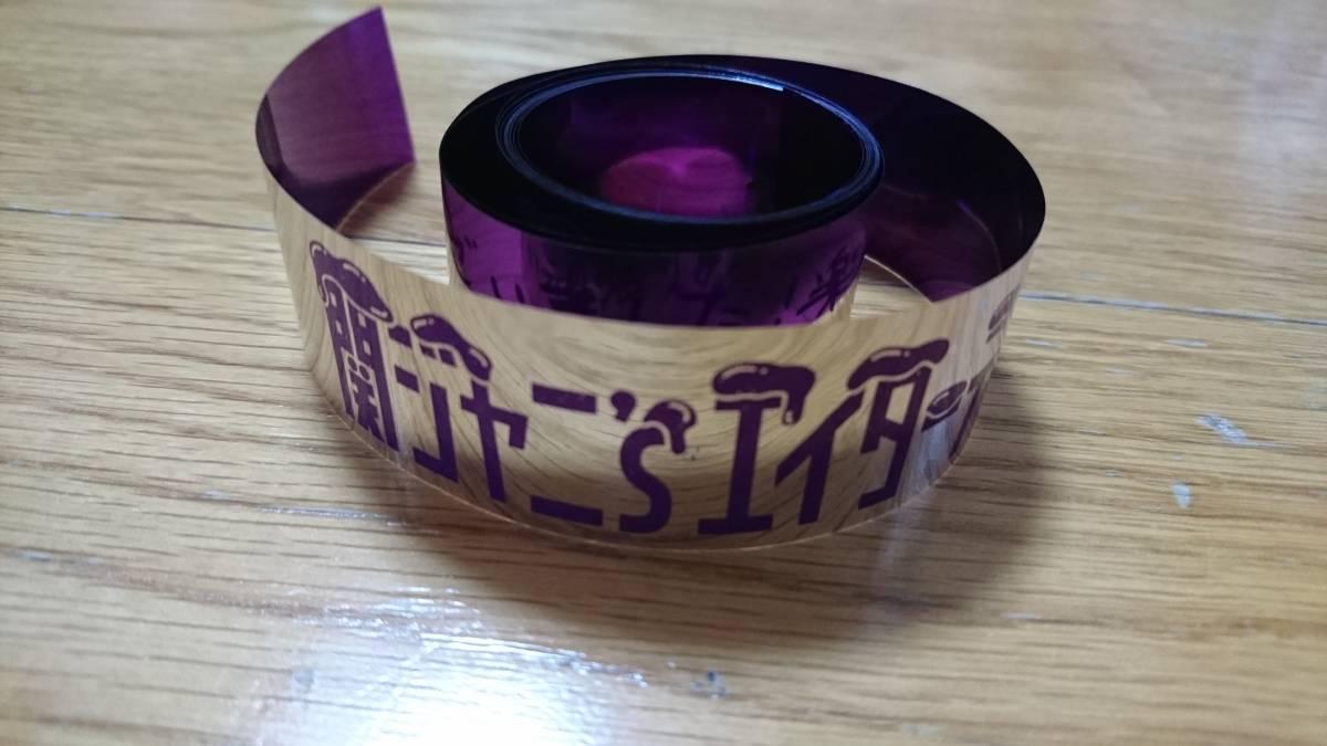 関ジャニ∞ エイターテインメント ジャム 村上信五 紫(ムラサキ) 銀テープ フル
