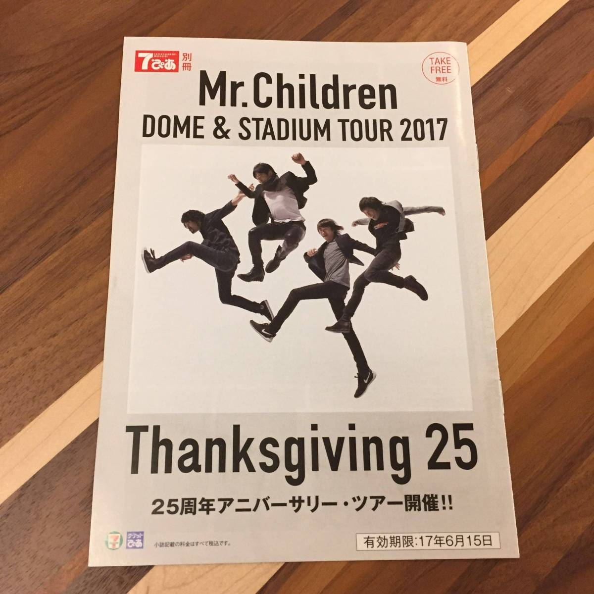 mr.chicken別冊ぴあthanksgiving25