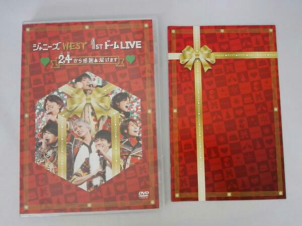 ジャニーズWEST 1stドーム LIVE 24(ニシ)から感謝 届けます (通常版)