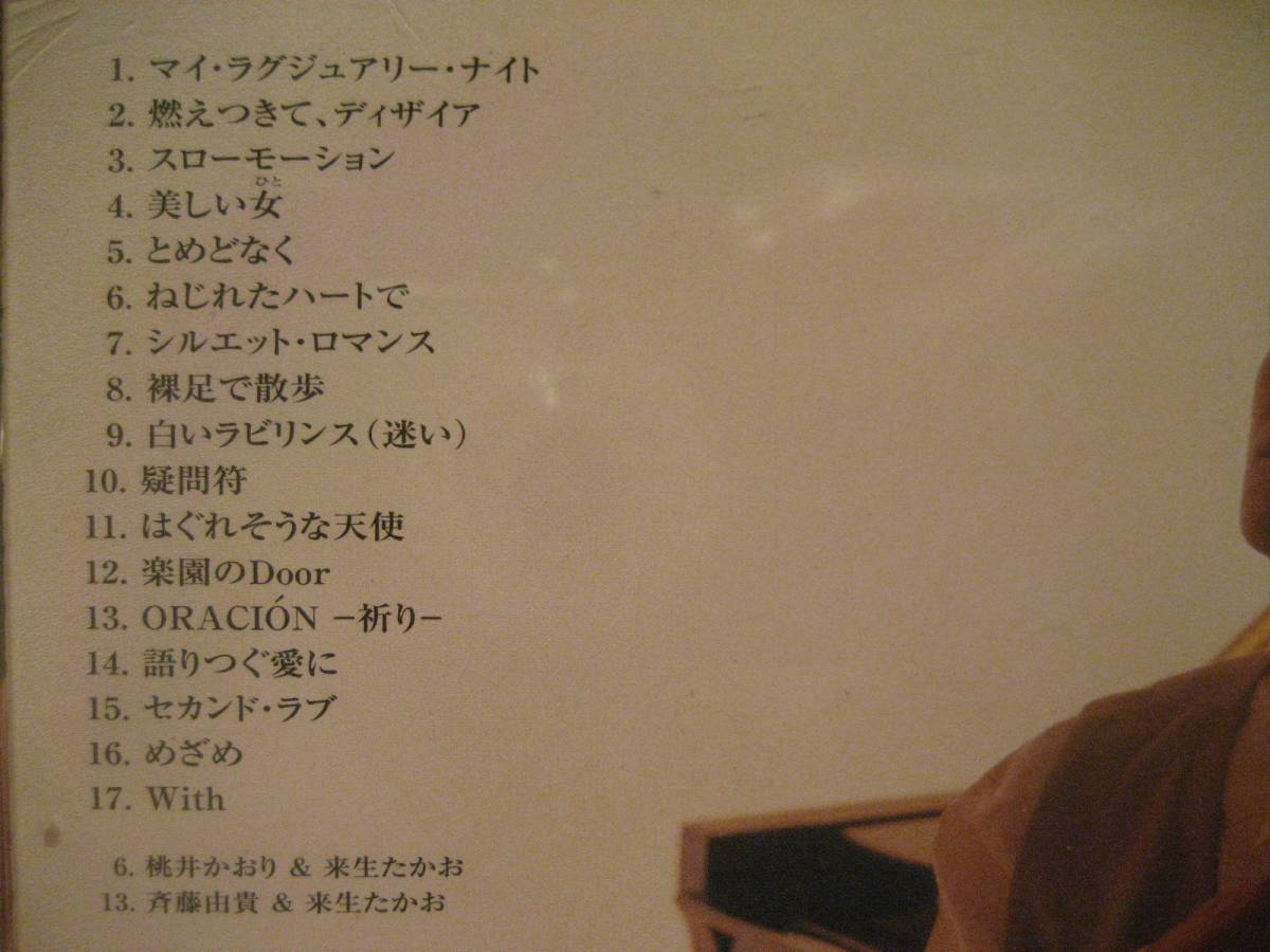 来生たかおCD「ゴールデン☆ベスト ビジターズ」(中森明菜河合奈保子南野陽子提供曲収録)_画像2
