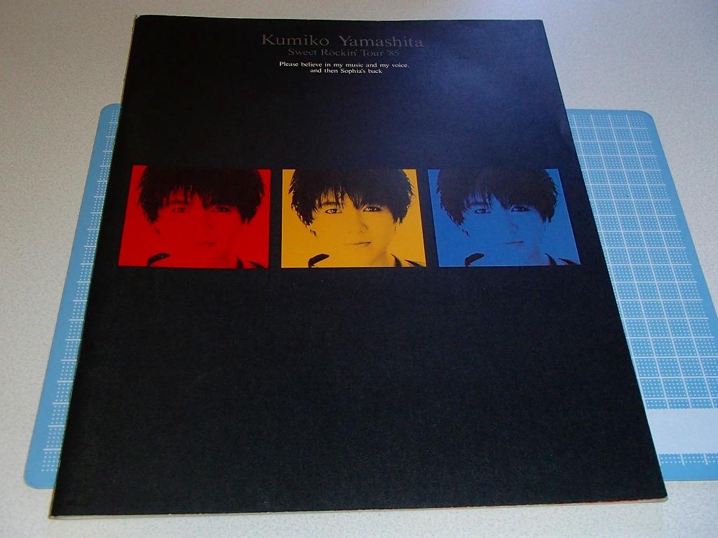 山下久美子 Sweet Rockin Tour '85 パンフレット コンサート会場販売品 ※クリックポスト164円発送可能です