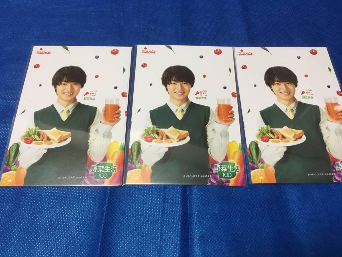 【非売品】山﨑賢人 ポストカード3枚セット 野菜生活