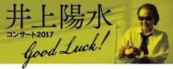 井上陽水 17/11/20 (月) 18:30 神戸国際会館こくさいホール 15列 2連番