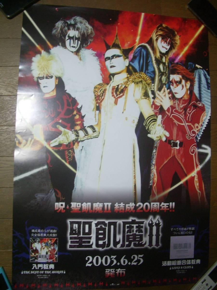 聖飢魔Ⅱ★20周年★ポスター★未使用 新品★筒無料
