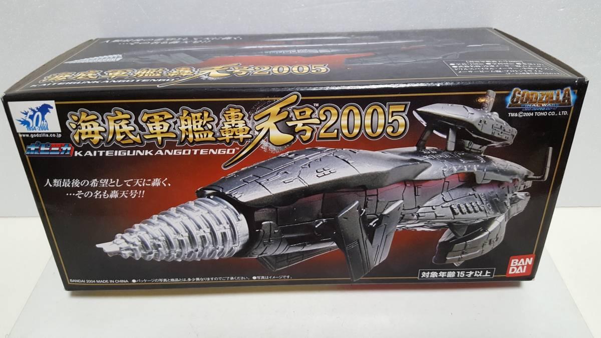 新品 海底軍艦轟天号 2005 ポピニカ「ゴジラ ファイナル ウォーズ」2004年製品 超合金 バンダイ グッズの画像